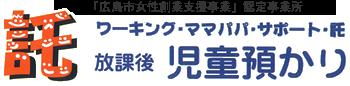 サポート・託 広島の放課後預かり(アフタースクール)